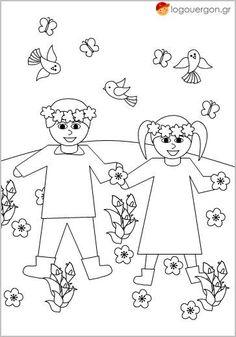 Ανοιξιάτικες ζωγραφιές , γιορτάζουμε τη Πρωτομαγιά - #logouergon Coloring Pages, Activities For Kids, Diy And Crafts, Snoopy, Diagram, Easter, Cards, Fictional Characters, Spring