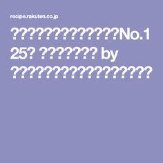 ふわふわカスタードケーキ【No.125】 レシピ・作り方 by 楽天出店店舗:浅井商店|楽天レシピ