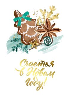 New happy christmas wallpaper new years Ideas Iphone Wallpaper Quotes Inspirational, Iphone Wallpaper Vintage Quotes, Pink Wallpaper Iphone, Easter Wallpaper, Christmas Wallpaper, Christmas Drawing, Christmas Art, Winter Holidays, Holidays And Events