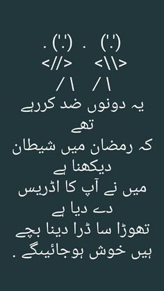 Urdu Funny Poetry, Funny Quotes In Urdu, Cute Funny Quotes, Jokes Quotes, Best Quotes, Poetry Quotes, Funny Crush Memes, Crush Humor, Dark Soul Quotes