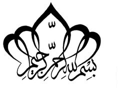 "بسم الله الرحمن الرحيم ""In the name of God, most Gracious, most Compassionate"""