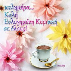 Good Morning Good Night, Greek Quotes, Diy And Crafts, Tattos, Amazing, Tattoos