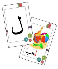 Musulmans Petits Et Grands   Arabe : Petite Section