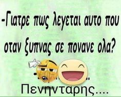 Funny Greek Quotes, Funny Photos, Funniest Photos, Funny Moments, Slogan, Jokes, Lol, Sayings, Learning