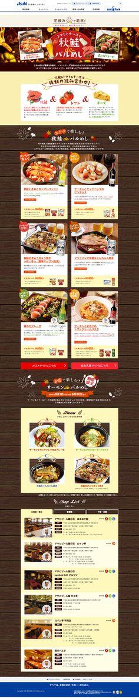 http://www.asahibeer.co.jp/season/salmon/ トマトとチーズで秋鮭deバルめし|宅飲みで乾杯|アサヒビール #food