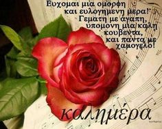 Beautiful Pink Roses, Beautiful Love, Greek Quotes, Good Morning Quotes, Faith In God, Smiley, Good Night, Icons, Wallpaper