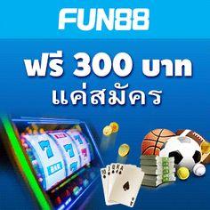 Fun888 สมัครวันนี้ รับเงินเล่นฟรีๆ 300 บาท แทงบอล ผ่านมือถือ : เว็บแทงบอลออนไลน์ คาสิโนออนไลน์ ฟรีเครดิต ถอนได้ เ...