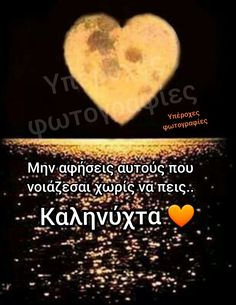 Good Night Quotes, Greek Quotes, Good Morning, Beautiful, Sayings, Macrame, Pictures, Bijoux, Buen Dia