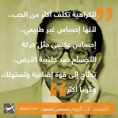 اقتبسنا لك اليوم من مكتبة أبجد. لمزيد من اقتباسات مصطفى محمود زوروا صفحة اقتباساته على موقع أبجد