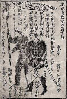 Soldiers of the Imperial Japanese Army during the Satsuma Rebellion.