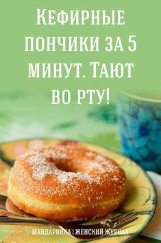 Cookie Recipes, Snack Recipes, Healthy Recipes, Snacks, Churros, Halloween Desserts, Russian Recipes, Tasty Dishes, No Bake Cake