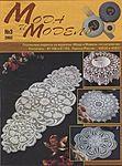 Мобильный LiveInternet Журнал «Мода и Модель 3/2002»   IceCream285 - Дневник IceCream285  