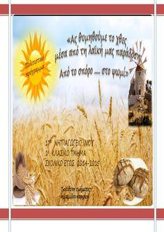 «ΑΣΘΥΜΗΘΟΥΜΕΤΟΧΘΕΣΜΕΣΑΑΠΟΤΗΛΑΪΚΗΜΑΣΠΑΡΑΔΟΣΗ» Ι. ΑΡΙΘΜΟΣ ΣΧΟΛΕΙΟΥ: 17ο ΙΙ. ΤΥΠΟΣ ΣΧΟΛΕΙΟΥ: Νηπιαγωγείο ΙΙΙ. ΔΗΜΟΣ ΣΧΟΛΕΙΟΥ: Ιλίου IV. ΤΟ ΠΡΟΓΡΑΜΜΑ ΕΝΤΑΣΣΕΤΑΙ ΣΤ… Fall Is Here, Education, Cover, Books, Bread, Libros, Book, Brot, Baking