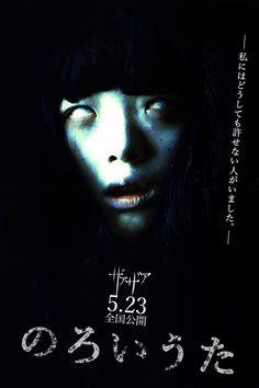"""Norui Uta"" by xaa-xaa (CD details + trailers)"