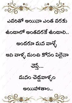 Life Failure Quotes, Life Lesson Quotes, Relationship Quotes, Love Quotes In Telugu, Telugu Inspirational Quotes, Life Quotes Pictures, Photo Quotes, Buddha Quotes Life, Geeta Quotes