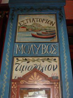 Molyvos Restaurant Greece Drawing, Greece Islands, Greek Art, Corfu, My Heritage, Beautiful Islands, Graphic Design, History, Seas