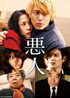 悪人 ☆☆☆☆☆☆☆  http://info.movies.yahoo.co.jp/detail/tymv/id336818/