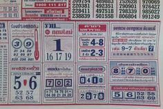 Thai Lottery Master Touch Paper Tips For 16 March 2018 #thailandlottery #thailotto #thailottotips