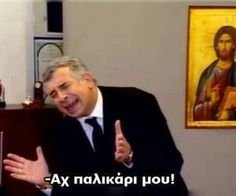 """Find and save images from the """" collection by Μαριλού on We Heart It, your everyday app to get lost in what you love. Greek Quotes, Series Movies, We Heart It, Cinema, Lol, Thoughts, Memes, Funny, Athens"""