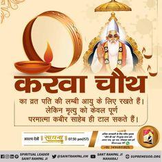 #TruthOfKarvaChauth Sri Guru Granth Sahib Ang 873, Guru Nanak Dev has said Chhodeh ann karahi pakhand, Naa sohaagan naa ohi rand|| One who discards the grain/food, is practicing hypocrisy. She is neither a happy bride, nor will be a happy widow.
