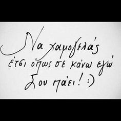 Γι αυτο το χαμόγελο σ ερωτεύτηκα ! Wisdom Quotes, True Quotes, Quotes To Live By, Best Quotes, Greece Quotes, Advertising Quotes, Love Actually, Greek Words, Biblia