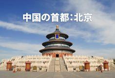 ユネスコ世界遺産。世界最大・最長の建造物として知られている遺跡、万里の長城を訪ねて下さい!