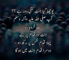 Bilkul sach Urdu Quotes Islamic, Islamic Messages, Muslim Quotes, Islamic Inspirational Quotes, H Words, Urdu Love Words, Deep Words, Imam Ali Quotes, Allah Quotes