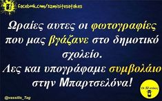 Funny Greek, Greek Quotes, Funny Quotes, Jokes, Lol, Entertaining, Humor, Funny Phrases, Husky Jokes