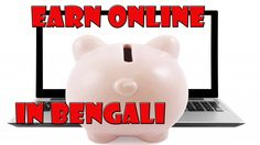 HOW TO EARN ONLINE IN BENGALI