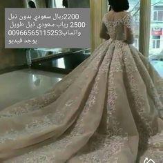 5378e5c632a67 اجمل فساتين الزفاف والسهرة الجميلة والفخمة والسعر مناسب والجودة والدقة  عالية جدا ننفذ اي موديل سواء