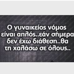 Νομος! Funny Vid, Funny Memes, Words Quotes, Life Quotes, Funny Greek Quotes, Teaching Humor, General Quotes, Funny Statuses, Laughing Quotes