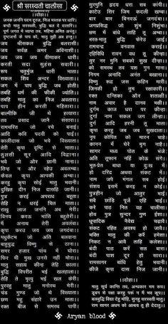 सरस्वती मन्त्र Maha Saraswati Mantra / chalisa - Forum Sanskrit Quotes, Sanskrit Mantra, Vedic Mantras, Hindu Mantras, Ganpati Mantra, Saraswati Mata, Hanuman Chalisa, Krishna, Gayatri Devi