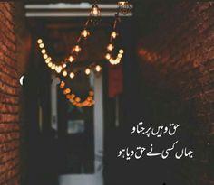 Cute Girl Poses, Cute Girls, Inspirational Quotes In Urdu, Urdu Quotes, Urdu Words, Urdu Poetry, Deep Thoughts, New Day, Ceiling Lights