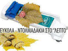 Συσκευή Τυλίγματος Για Ντολμαδάκια - Νόστιμα Και Ομοιόμορφα Ντολμαδάκια Στο Λεπτό !!!