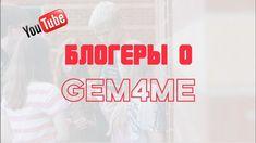 Популярные блогеры о Gem4me! (2)