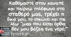 Funny Status Quotes, Funny Greek Quotes, Funny Statuses, Funny Picture Quotes, Funny Images, Funny Photos, Funny Phrases, Have A Laugh, Let's Have Fun
