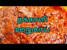 Tomato pickle/இப்படிசெஞ்சா ஒரு மாசம் ஆனாலும்கெடாது..இட்லி தோசை சப்பாத்திஎல்லாத்துக்கும் பொருந்தும். - YouTube Indian Foods, South Indian Food, Indian Food Recipes, Cook N, Pickles, Food And Drink, Jewels, Eat, Youtube