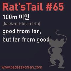 When it's all HUBBA HUBBA from a distance, but within range, it's more HAFTA HURL, that's a 100m 미인
