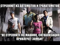 """Left 4 Dead 2""""Если что,то аптечка моя""""""""If anything, it's my first aid kit"""""""