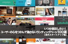 LPトップ。共通するものはシンプルだね。 http://www.find-job.net/startup/great-landing-pages