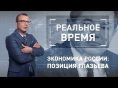 Экономика России: позиция Глазьева [Реальное время] - YouTube