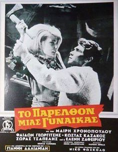 Cinema Posters, Film Posters, Old Greek, Retro, Movies, Artists, Photos, 2016 Movies, Pictures
