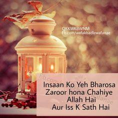 Sirf Allah Hi Hai Jo Sath Daita hai ❤