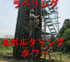War-zone.jp provides Rappelling and Military Training Center in Japan in reasonable cost. We also offer war-zone paintball, survial Game and many more in cheap cost.It has been used in the training of military personnel and fire department. @ http://bit.ly/1BxpSZ7