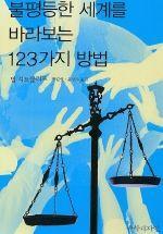 [불평등한 세계를 바라보는 123가지 방법] 밥 셔트클리프