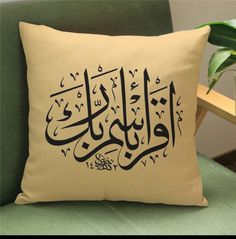 Table & Sofa Linens Home & Garden Black Elegant Muslim Decorative Arabic Calligraphy Art Sofa Pillow Cover Eid Mubark Allah Islamic Art Cotton Linen Cushion Cover