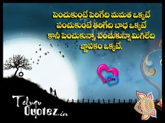 Telugu inspirational quotes about love Nice Inspirational Quotes, New Love Quotes, Heart Touching Love Quotes, Beautiful Love Quotes, Love Quotes With Images, Inspiring Quotes About Life, Cute Quotes, Best Quotes, Life Failure Quotes