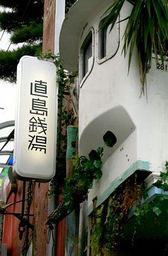 大竹伸朗 typeface