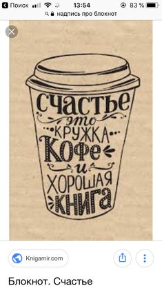 Russian Quotes, Baby Shop, Word Art, Bookmarks, Art Drawings, Art Projects, Stencils, Doodles, Notebook