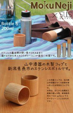 水筒 MokuNeji×サスギャラリー